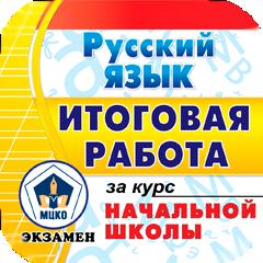 Итоговая работа - русский язык для iPhone и iPad